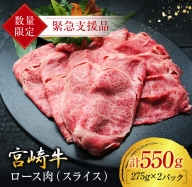 A528 数量限定【緊急支援品】宮崎牛ロース肉(スライス)計550g