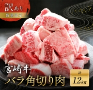 A526 数量限定【訳あり】宮崎牛バラ角切り肉(計1.2kg)
