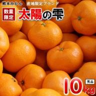 AO2 <先行予約>太陽の雫(しずく)みかん 極甘 期間限定 10kg