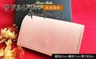 FY20-805 紅花染めサドルレザーキーケース