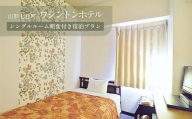 FY21-063 山形七日町ワシントンホテル シングルルーム朝食付き宿泊プラン