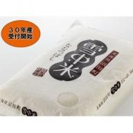 30年産 雪中米(ななつぼし)10kg 平成最後の「皇室献上米」の地からお届けします!!