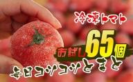 【訳あり】冷凍トマト・65個/約3kg 毎日の料理に使える!