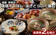 「福飯(那覇店)」沖縄パインすっぽん・泳ぎとらふぐ懐石お食事券(2名様分)