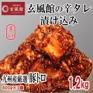 A724.【玄風館】九州産厳選豚トロ(辛口タレ漬け)1.2kg【焼肉用】