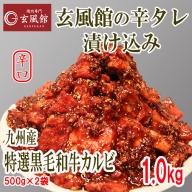 B184.【玄風館】九州産特選黒毛和牛カルビ(辛口タレ漬け)1kg【焼肉用】