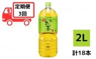 【定期便3ヶ月】お~いお茶緑茶2L×6本