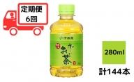 【定期便6ヶ月】お~いお茶 緑茶280ml×24本