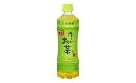 【定期便3ヶ月】お~いお茶緑茶525ml×24本