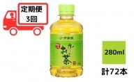 【定期便3ヶ月】お~いお茶 緑茶280ml×24本