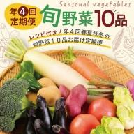 RK084レシピ付き! 年4回春夏秋冬の旬野菜10品お届け定期便