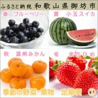 御坊市 旬の野菜・果物定期便(春・夏・秋・冬)4回 A