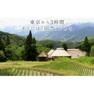 小谷村宿泊補助券45,000円分