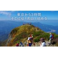 小谷村宿泊補助券60,000円分