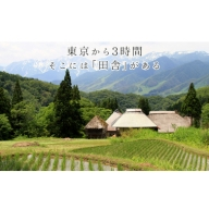 小谷村宿泊補助券70,000円分