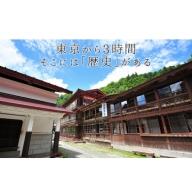 小谷村宿泊補助券75,000円分