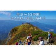 小谷村宿泊補助券85,000円分