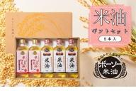 ボーソーの米油、米と紅花油 ギフトセット(J02)