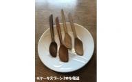 【職人手作り】幸せのケーキスプーン(L15)