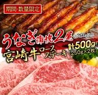 C83 期間・数量限定《お楽しみ企画》うなぎ蒲焼2尾(計260g以上)&宮崎牛ロースステーキ肉(250g×2枚)セット