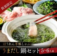 A527 数量限定『ほうれん草豚しゃぶ』うまだし鍋セット(5~6人前)宮崎県産