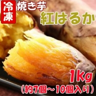 冷凍焼芋(紅はるか)