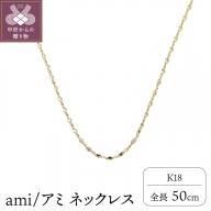 K18 ami/アミ ネックレス50cm 0920114126