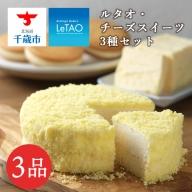 ルタオ・チーズスイーツ3種セット【ドレモルタオ】