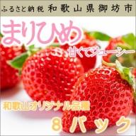 まりひめ苺 2箱 (8パック)