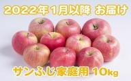 I-045 サンふじ家庭用 10kg【2021年11月下旬頃より配送予定】