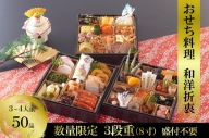 【早割10月末まで/限定50】京都 和洋折衷 おせち 三段重(50品目、3~4人前)冷凍