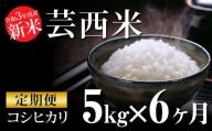 米 定期便 5kg×6か月 令和3年 白米「芸西米(げいせいまい)〈コシヒカリ〉」5kg×6か月 <10月中旬より随時出荷> ※精米したての コメ を定期便で出荷いたします。こめ 新米
