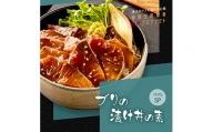コロナ 緊急支援 海鮮「ブリの漬け丼の素」1食80g×5P《迷子のブリを食べて応援 養殖生産業者応援プロジェクト》
