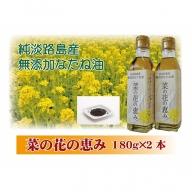 X041:純淡路島産無添加なたね油『菜の花の恵み』180g×2本セット