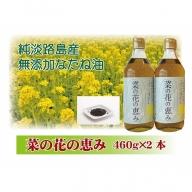 X042:純淡路島産無添加なたね油『菜の花の恵み』460g×2本セット