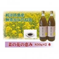 X043:純淡路島産無添加なたね油『菜の花の恵み』830g×2本セット