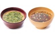 フリーズドライ海藻スープ詰め合わせ(4種20食) 常備食・常温保存・ギフト