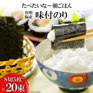 AF124有明海産 味付のり 『たべたいな~ 朝ごはん』(8切5枚)×20束
