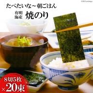 AF125有明海産 焼のり 『たべたいな~ 朝ごはん』(8切5枚)×20束
