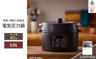 電気圧力鍋3.0L PC-MA3-T カカオブラウン
