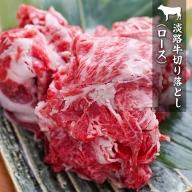 BYG1:希少淡路牛ロース切り落とし600g冷凍(300g×2パック)
