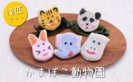 加納かまぼこ店のかまぼこ動物園(10匹セット)