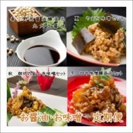 御坊市 お醤油・お味噌の定期便(春・夏・秋・冬)4回 B