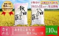 【新米】農家直送 通算20回「特A」ランク 秋田県 仙北市 令和3年産 あきたこまち 匠 米 5kg×2袋(合計:10kg)2021年11月から発送開始