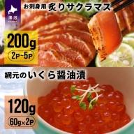 北海道産お刺身用炙りサクラマス(200g)と網元のいくら醤油漬(60g×2P)[B01-1016]