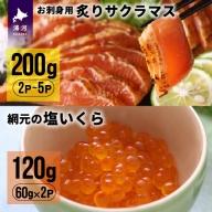 北海道産お刺身用炙りサクラマス(200g)と網元の塩いくら(60g×2P)[B01-1018]