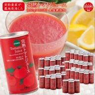 契約農家が露地栽培した完熟トマトジュース〔食塩無添加〕190g×90缶