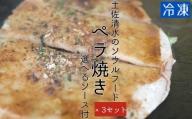 【A-5】土佐清水のソウルフード ペラ焼き真空パック(3枚セット)