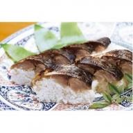 【A-61】土佐の焼きサバ寿司