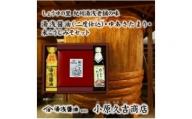 M6107_江戸時代から続く米こうじみそゆあさたまり湯浅醤油セット